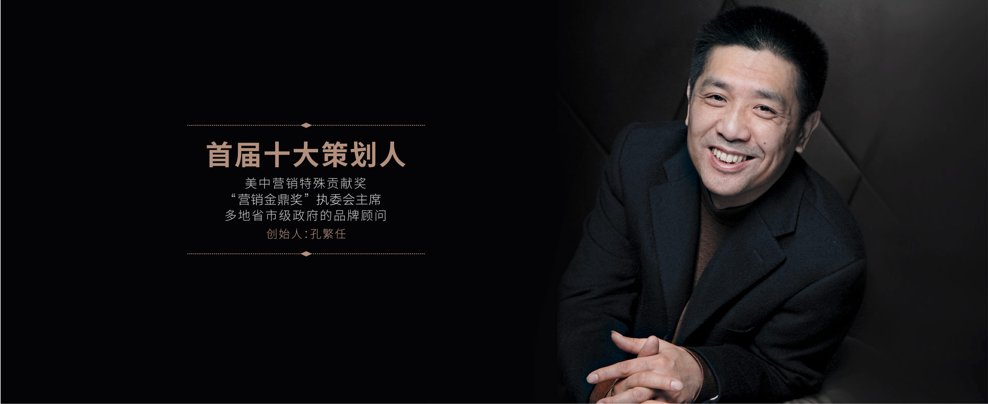中国首届十大策划人-孔繁任