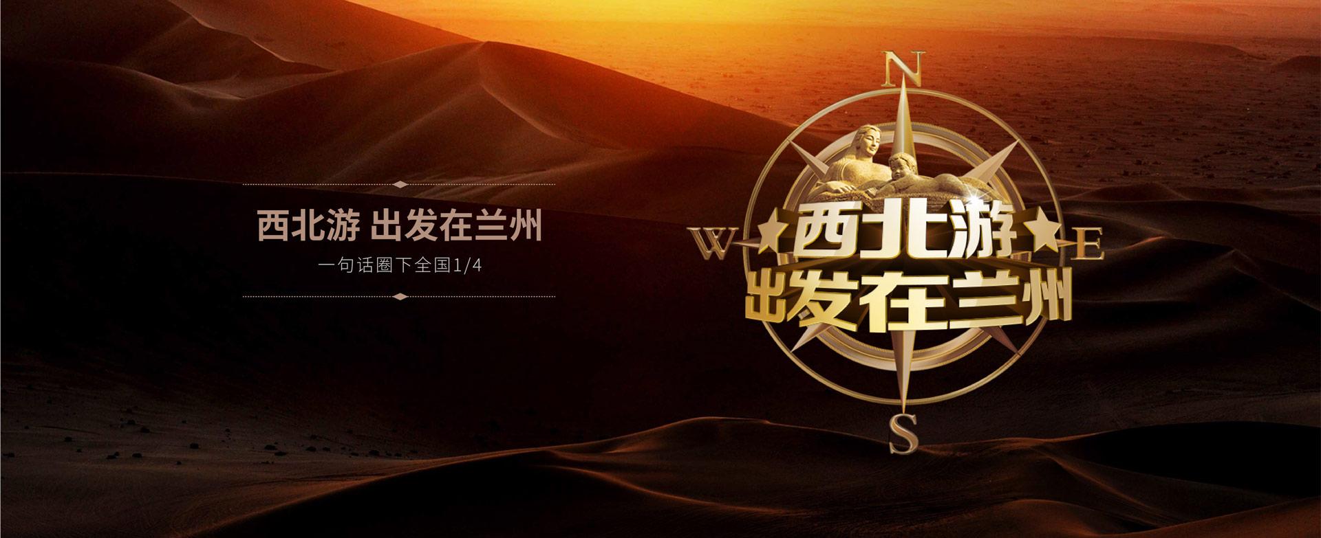 品牌策划公司兰州旅游企业营销策划:中国西北游,出发在兰州