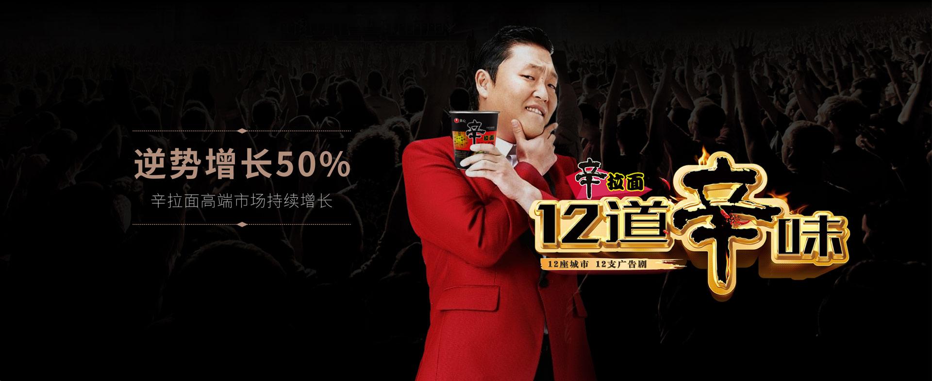 """上海营销策划公司案例:韩国辛拉面""""领跑高端方便面市场逆势增长50%"""