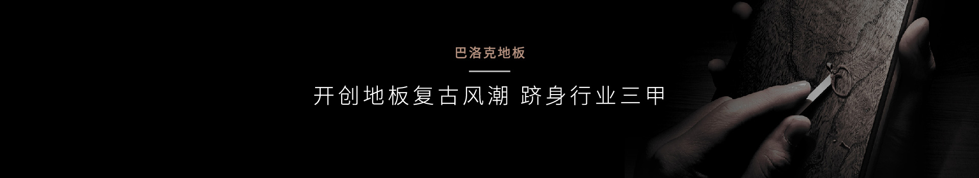 上海品牌策划公司策划巴洛克地板外贸转内销案例