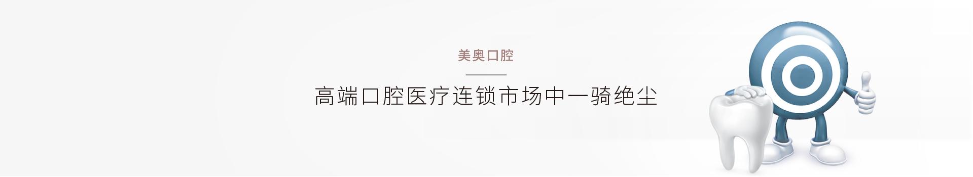 美奧(ao)口腔(qiang)品牌定位策劃案例(li),奇正(zheng)沐古為美奧(ao)口腔(qiang)專門定制(zhi)了品牌策劃方案,門店數量(liang)增加,獲客成本降低,各項指(zhi)標(biao)均超出預(yu)期。