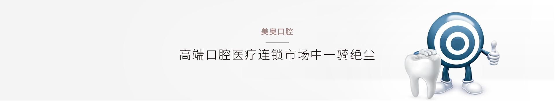 品牌策劃公司奇正(zheng)沐古通過市場調(diao)查和tuo)ying)銷咨詢,為美奧(ao)口腔(qiang)專門制(zhi)作(zuo)了品牌定位策劃方案,我們是一家以品牌定位策劃與(yu)營(ying)銷戰略咨詢為核心的營(ying)銷策劃公司,為企(qi)業提供營(ying)銷咨詢、品牌咨詢服務及品牌規(gui)劃服務的機構