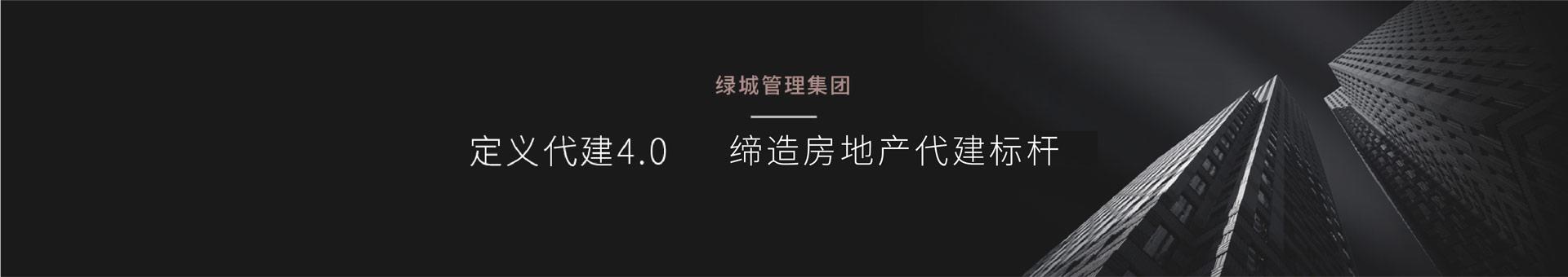 綠城(cheng)管理(li)集(ji)團的品牌策劃案例(li),自達(da)成合(he)xian)饕岳lai),綠城(cheng)管理(li)集(ji)團擴張迅(xun)猛,目(mu)前(qian)已成為房地產代建的標(biao)桿(gan)和旗幟