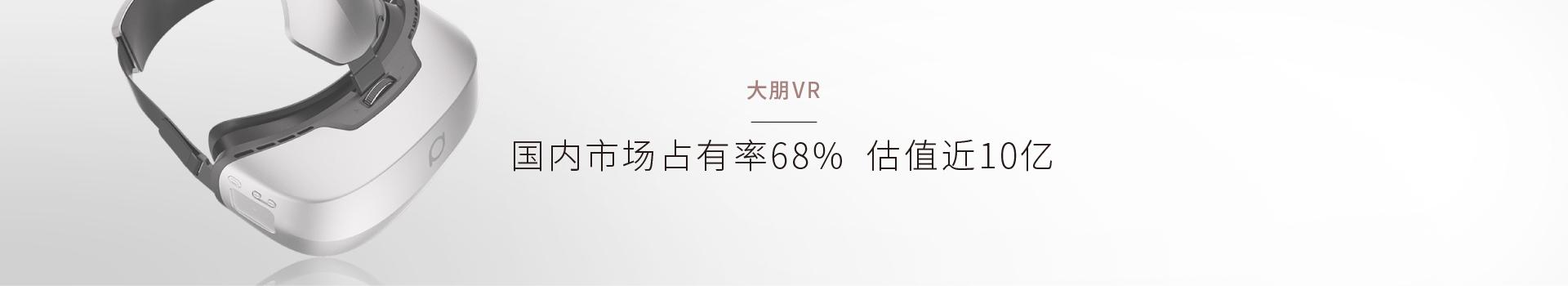 大朋VR經(jing)典企(qi)業營(ying)銷策劃案例(li),通過與(yu)奇正(zheng)沐古的合(he)xian)鰨 mu)前(qian)在國內市場的佔有(you)率(lv)高(gao)達(da)68%,平台用戶(hu)高(gao)達(da)1500萬。