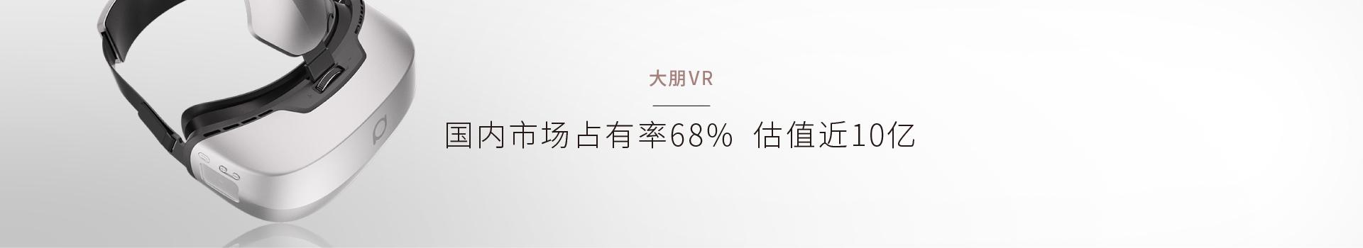 大朋VR品牌策劃案例(li)分(fen)享,通過與(yu)品牌策劃公司奇正(zheng)沐古的合(he)xian)鰨 忱瓿煽突hu)的品牌咨詢服務和品牌規(gui)劃服務目(mu)標(biao)的品牌戰略咨詢公司