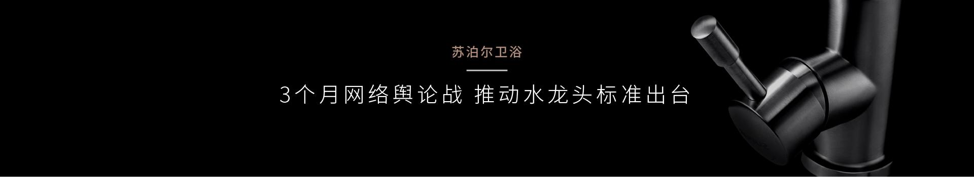 苏泊尔卫浴上海营销策划公司突破行业危机借势传播案例