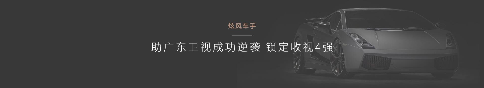 上海营销咨询公司炫风车手定义精准人群,借力大腕、网络等策划案例鼠标划过效果