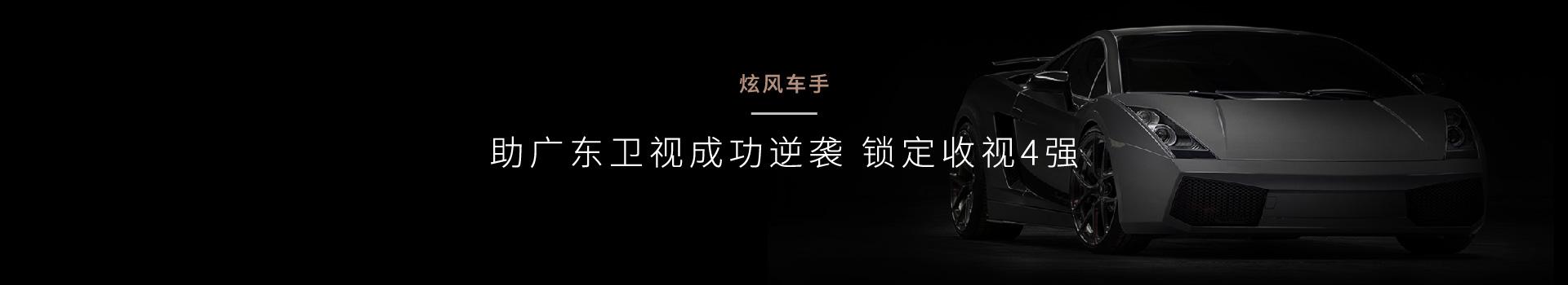 上海营销咨询公司炫风车手定义精准人群,借力大腕、网络等策划案例