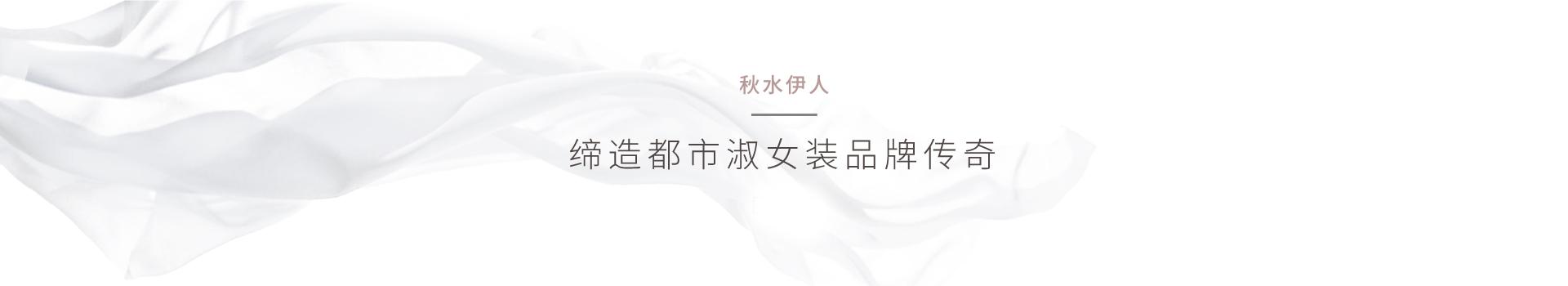 上海品牌策划公司确立秋水伊人需定义服装品牌风格获得用户认同策划案例鼠标划过效果