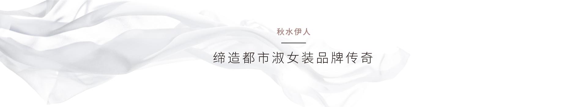 上海品牌策划公司确立秋水伊人需定义服装品牌风格获得用户认同策划案例