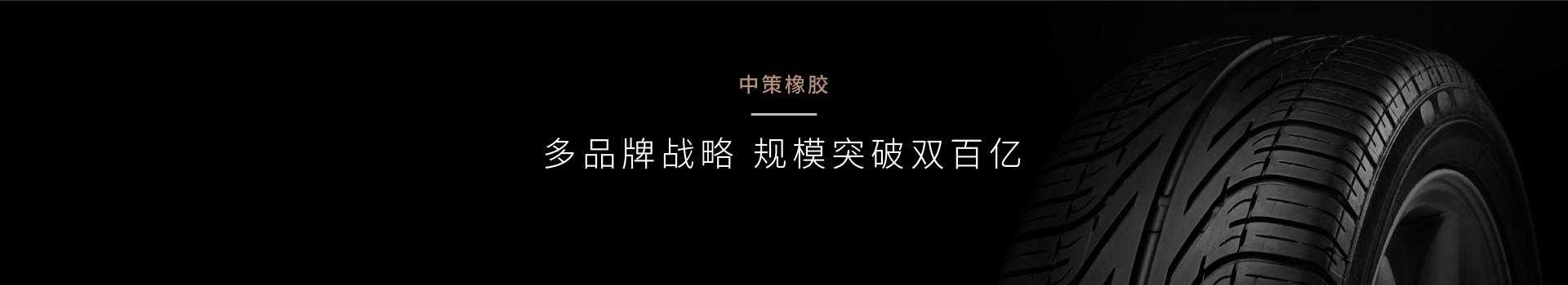 上海品牌营销公司对中策橡胶进行品牌规划,以明星子品牌带动母品牌辐射各子品牌打造明星品牌案例