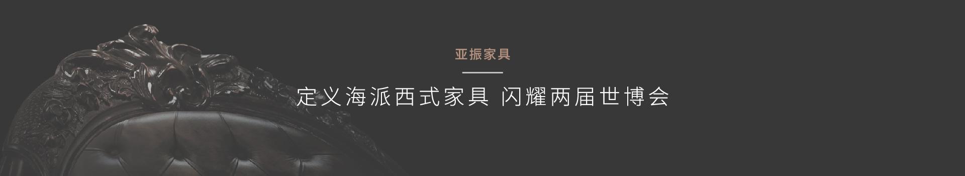 """亚振家具企业品牌策划公司定义""""海派西式家具""""并梳理品牌结构关系的品牌规划案例鼠标划过效果"""