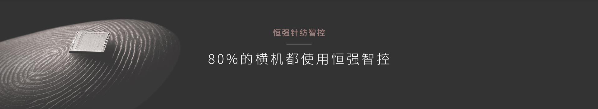 上海营销策划公司给恒强针纺智控做企业品牌策划方案用占领技术制高点方法抢占行业舞台案例鼠标划过效果