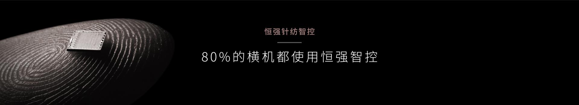上海营销策划公司给恒强针纺智控做企业品牌策划方案用占领技术制高点方法抢占行业舞台案例