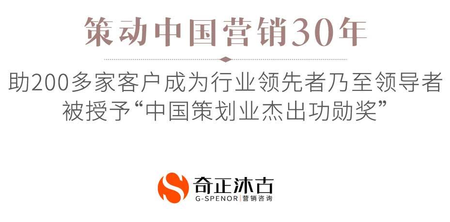 策動中國營(ying)銷30年,助(zhu)200多家客戶(hu)成為行(xing)業領先者乃至領導者,被(bei)授予中國策劃業杰(jie)出功勛(xun)獎