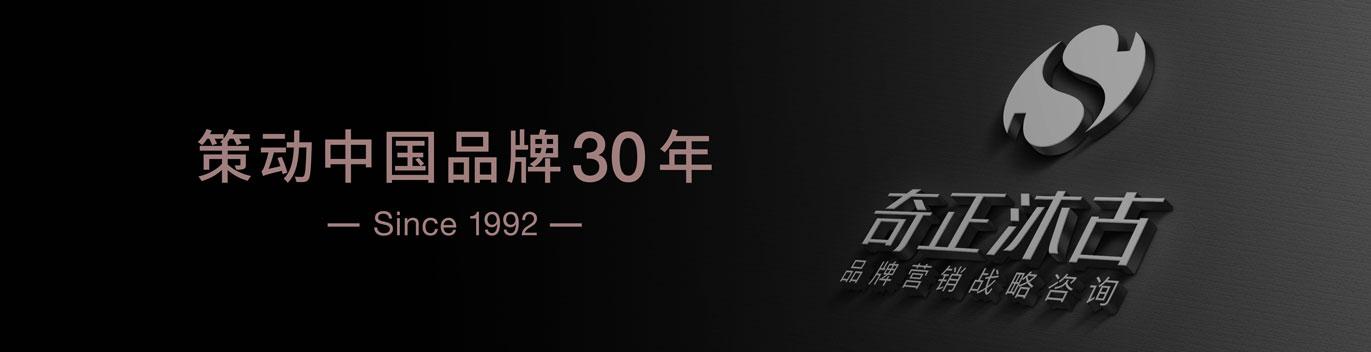 奇正沐古是在中国策划界沉淀了20年的大平台。每年只为不超过10家的客户提供品牌营销策划等服务,分享网上营销方法、营销经验及营销行业的品牌策划资讯