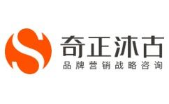 奇正沐古是为上千家客户提供过企业品牌策划、品牌规划等品牌咨询服务的上海营销策划公司,致力于协助企业不断提升品牌资产,刷新品牌价值